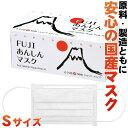 FUJIあんしんマスク ゆき色(ホワイト) Sサイズ スタンダード 1箱(50枚入)【90×145m...