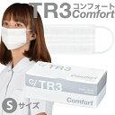 TR3コンフォートマスク (ホワイト) Sサイズ【94×160mm】1箱(50枚入) 【マスク 花粉...