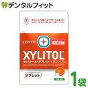 キシリトールタブレット(オレンジ) 1袋(35g)