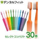 【送料無料】Tepe テペ 歯ブラシ セレクトコンパクト /ソフト 30本入り