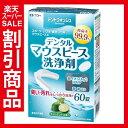 【スーパーSALE限定30%OFF】デントウォッシュ デンタルマウスピース洗浄剤 1箱(60錠)