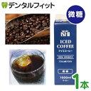 アイスコーヒー [成城石井] (微糖)1本(1L)