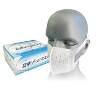 立体ゾーンマスク 1箱(50枚入り)【RCP】