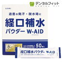 経口補水パウダー W-AID ダブルエイド 6g x 50包(粉