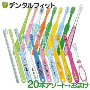 【メール便選択で送料無料】子ども用歯ブラシアソート