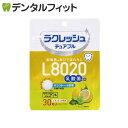 L8020乳酸菌ラクレッシュ チュアブル レモンミント 1袋...