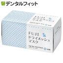 FUJI ドライメッシュマスク ホワイト Mサイズ 1箱(50枚入)※メール便発送はできません