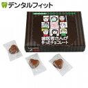【クール便対象商品】歯医者さんが作ったチョコレート20粒入り60g
