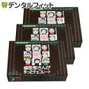 【クール便対象商品】歯医者さんが作ったチョコレート20粒入り(60g)3個セット
