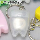 歯型デンタルフロス キーホルダー クリア 1個