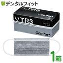 TR3コンフォートマスク 活性炭4層 (グレー) レギュラーサイズ【94×175...