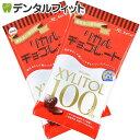 【クール便対象商品】歯医者さんからのリカルチョコレート2袋セット(60g/袋)