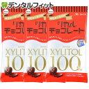 歯医者さんからのリカルチョコレート3袋セット(60g/袋)