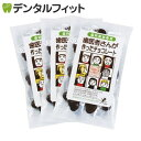 【クール便対象商品】歯医者さんが作ったチョコレート袋タイプ60g3個セット