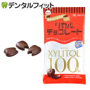 【クール便対象商品】歯医者さんからのリカルチョコレート1袋(60g)