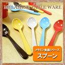 【あす楽対応】 メラミン スプーン / Melamine Spoon [メラミン 食器 カトラリー カラフル おしゃれ]