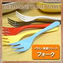 【あす楽対応】 メラミン フォーク / Melamine Fork [メラミン 食器 カトラリー カラフル おしゃれ]