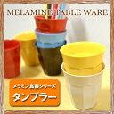 【あす楽対応】 メラミン タンブラー / Melamine TUMBLER [メラミン 食器 コップ 280ml カラフル カップ おしゃれ]