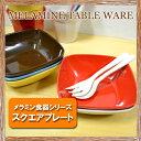 【あす楽対応】 メラミン スクエアプレート / Melamine SQUARE PLATE [メラミン 食器 プレート 小皿 カラフル おしゃれ]