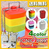 �ڤ�����Ȣ ����̵���� �ԥ��˥å��ܥå��� �������� 4�� / PICNIC BOX SQUARE 4LAYERS [������Ȣ/����Ȣ/�����ܥå���/�ԥ��˥å�/4��/��ư��/�ԥ��˥å�/���ߥ�/�Գ�/��Ȣ/��������ܥå���] �ڤ������б��ۡڥ��å��󥯥?�դ���