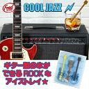 FRED ICE TRAY COOL JAZZ / フレッド アイストレー クールジャズ[ギター型の氷ができる製氷皿 アイストレー シリコン] 【あす楽対応】 ...