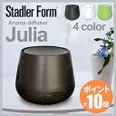 【アロマディフューザー 超音波】 スタドラーフォーム アロマディフューザー ジュリア / Stadler Form Julia [アロマ 拡散器 超音波式 アロマランプ コンパクト 卓上 オフィス おしゃれ] 【送料無料 あす楽対応】