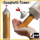 【パスタケース】モンキービジネス スパゲティー タワー / MONKEY BUSINESS SPAGHETTI TOWER 【あす楽対応】パスタケース パスタ ポット 保存 パスタメジャー付 スパゲッティ SPAGHETTI TOWER