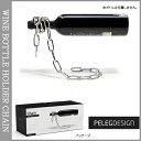 PELEG DESIGN Wine Bottle Chain Holder / ペレグデザイン ワインボトルホルダー チェーン 【あす楽対応】