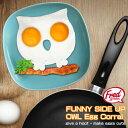 フレッド オウル エッグモールド / Fred FUNNY SIDE UP OWL Egg Corral 【あす楽対応】