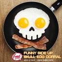 フレッド スカル エッグモールド / Fred FUNNY SIDE UP SKULL Egg Corral 【あす楽対応】