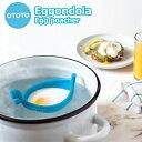 【エッグポーチャー】エッグポーチャー エッゴンドラ / OTOTO Eggondola Egg poacher [ポーチドエッグ シリコン 調理器具]【あす楽対応】