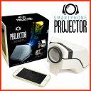 【プロジェクター】スマートフォン プロジェクター / Paladone Smartphone Projector 【あす楽対応】スマートホン iphone モバイル