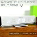 【送料無料】 RADIO COTROLLED LED CLOCK WHITE / 電波LED温湿時計 ホワイト (温度・湿度・アラーム機能も付いた電波時計) 【お買い物マラソン06more10】