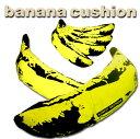 BANANA CUSHION / バナナクッション (インパクトあるモンキーブラザーズバナナ型抱き枕!)