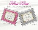 【送料無料】Kira Kira Digital Photo Frame / キラキラデジタルフォトフレーム 【お買い物マラソン06more10】