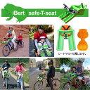 【お買い物マラソン1215送料無料】【送料無料】iBert safe-T-seat/アイバート セーフティーシート(親子で楽しくサイクリング!)