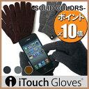 iTouch Gloves SOLIDS / アイタッチグローブ ソリッド(着けたままiPhone・スマートフォンの操作が行えるタッチパネル対応手袋♪) 【あす楽対応】
