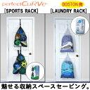 Perfect Curve Sports Rack・Laundry Rack / パーフェクトカーブ スポーツラック・ランドリーラ...