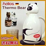 【レビューで】 ヘリオス サーモベアー / Helios Thermo Bear [クマ 魔法瓶 ポット ヘリオス ベア 卓上魔法瓶 ドイツ キュート 1リットル ユニバーサルデザ