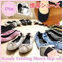 【携帯シューズ 送料無料】 プリエ 携帯シューズ スリッポン / Plie Handy Folding Shoes Slip-on [携帯スリッパ/携帯シューズ/ルームシューズ/ポーチ付き]【あす楽対応】