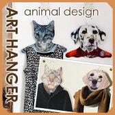 アートハンガー アニマルデザイン / Art Hanger Animal Design [アニマルハンガー 木製ハンガー 木製 動物 アニマルモチーフ ウォールアート インテリア オシャレ] 【あす楽対応】【P06Dec14】