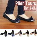 【携帯シューズ 送料無料】 プリエ トゥア 携帯スリッポン / Plie Tours Folding Skimmer [携帯スリッパ/携帯シューズ/ルームシューズ/外履き/ポーチ付き]【あす楽対応】【P06Dec14】