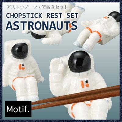 motifchopstickrestsetastronauts箸置きセットアストロノーツ宇宙飛行士