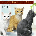 【貯金箱 かわいい】 ペットバンク キャット シット / PET BANK CAT SIT [貯金箱 猫 ネコ ねこ コインバンク 動物 アニマル オブジェ 置...