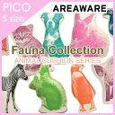 【送料無料】 AREAWARE Fauna Collection PICO S size / エリアウェア ファウナコレクション PICO Sサイズ [アニマルクッション ピロー 抱き枕 動物柄 アニマルモチーフ Fauna Pillows ファウナピロー] 【あす楽対応】