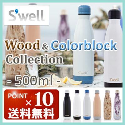 Swellステンレスボトルウッドカラーブロック500ml