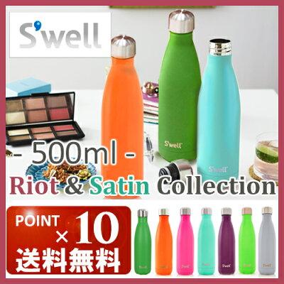 Swellステンレスボトルライオットサテンコレクション500ml