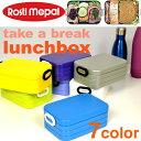 Rosti Take A Break Lunch Box Tub ロスティ ランチボックス タブ デンマーク生まれのスタイリッシュ ランチボックス お弁当箱 おしゃれ カラフル 【あす楽対応】