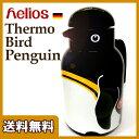 【ヘリオス 卓上魔法瓶】 ヘリオス サーモバード ペンギン / Helios Thermo Bird Penguin [魔法瓶 ポット ヘリオス ペンギン バード 卓上魔法瓶 ドイツ キュート 1リットル ユニバーサルデザイン] 【送料無料 あす楽対応】