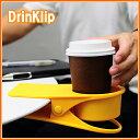 ドリンクリップ ユニ / Drinklip uni [ドリンクホルダー カップホルダー クリップ 携帯ホルダー スマホ] 【あす楽対応】 売れ筋
